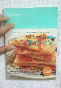甘酒レシピ本
